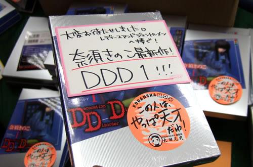 """奈須きのこ最新笹宗新伝綺""""DDD1巻""""発・E border="""
