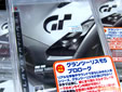 GT5 プロローグ