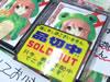 涼宮ハルヒの憂鬱 Episode00限定版