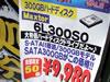 MAXTORの300GBハードディスクが、1万円を切ってた